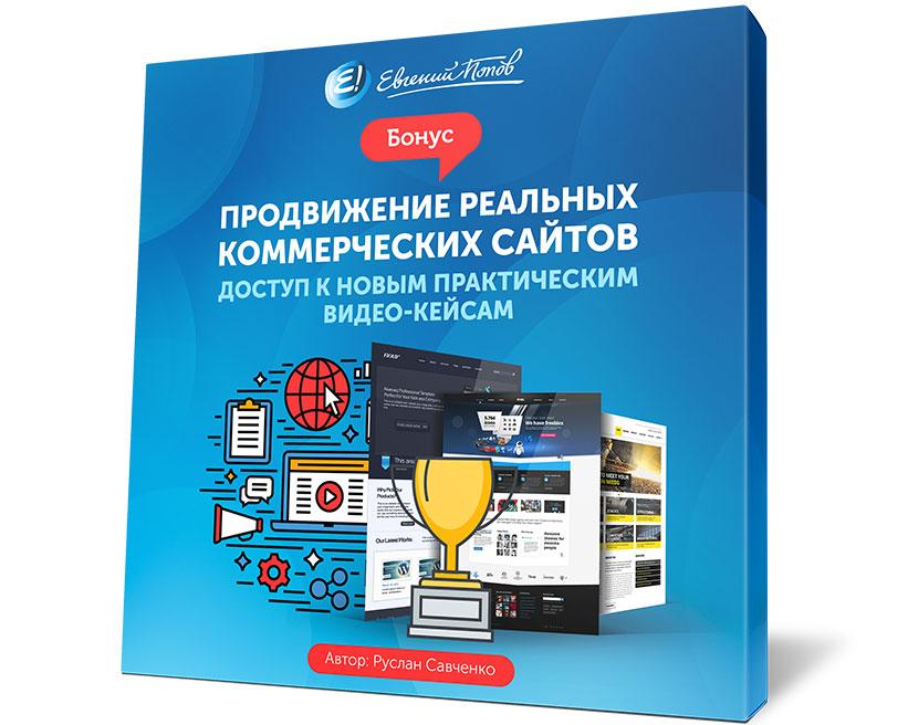 Бесплатный видеокурс по продвижению сайтов сайт компании визитки by
