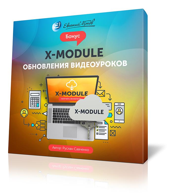 X-MODULE - новые обучающие видео и регулярные обновления уроков
