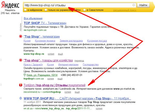 Поиск Яндекса, отзывы о сайте