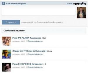 Комментарии Vkontakte, Вонтакте