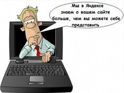 сайты, мнение Яндекса