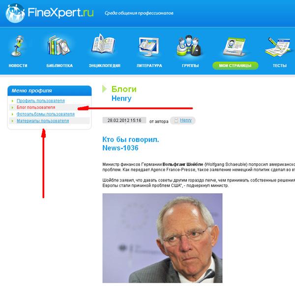 бесплатный блог, finexpert.ru