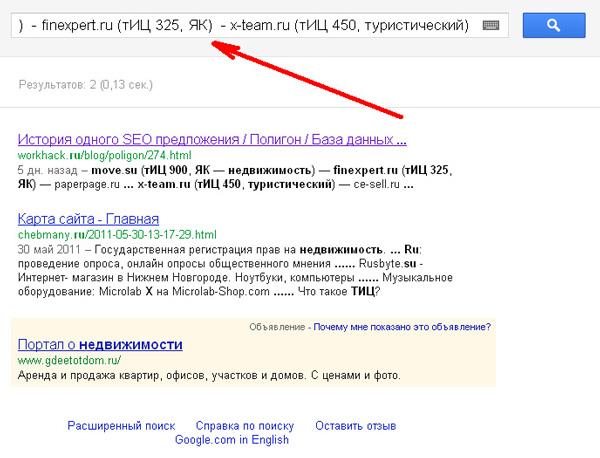 поиск следов «менялы» в Google