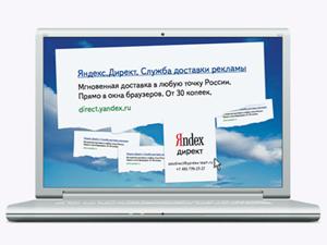 Бесплатный видеокурс по Яндекс Директ