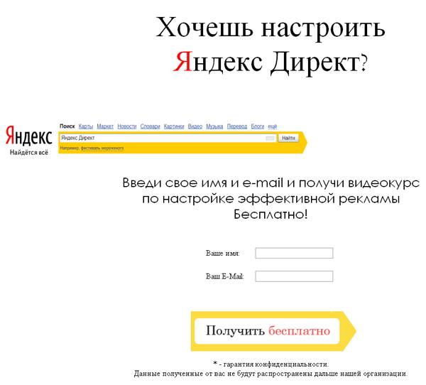 Скачать бесплатный видеокурс по Яндекс Директ