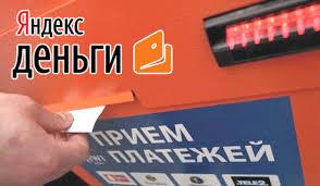 Пополнение и вывод Яндекс Денег