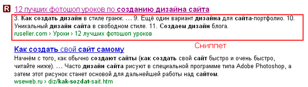 Пример сниппета в поисковой выдаче Яндекса