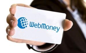 Защита и безопасность WebMoney