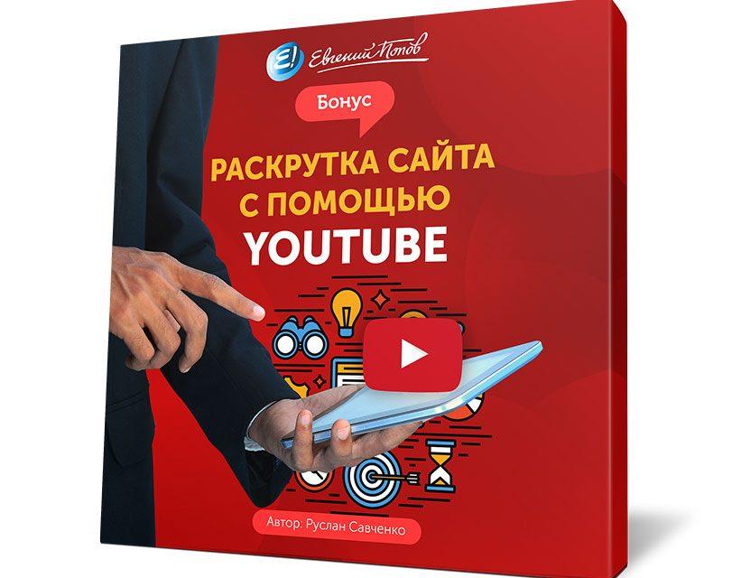 Видеокурс «Раскрутка сайта с помощью YouTube»