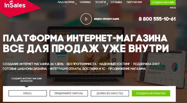 Сервис для создания интернет-магазинов InSales