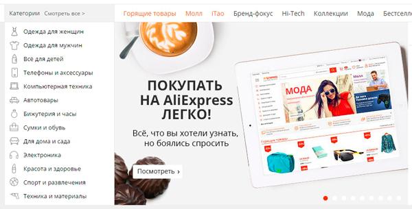 Заказ товаров на AliExpress