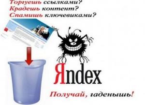 Как узнать, что сайт попал под АГС Яндекса?