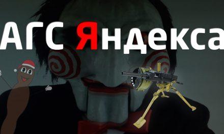 Современный «фильтр» АГС от Яндекса. Видеоурок: за что сайты попадают под АГС?