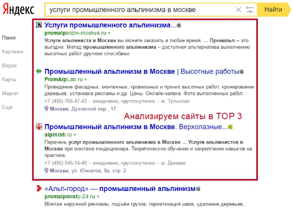 Анализируем ТОП поисковой выдачи