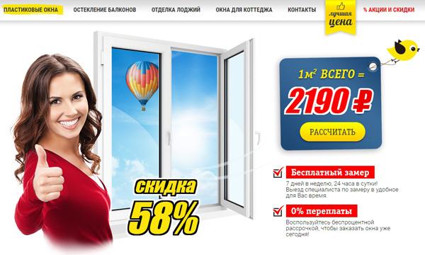 Описание выгод для клиента на сайте по продаже пластиковых окон