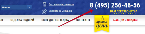 Пример номера телефона в шапке сайта
