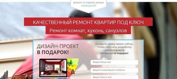 Пример одностраничного продающего сайта (Landing page)