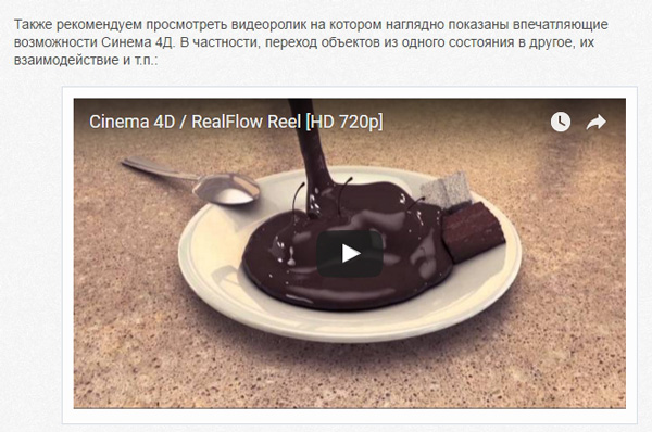 Пример видео на сайте