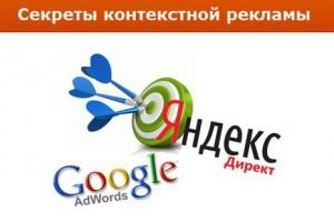 Секреты контекстной рекламы