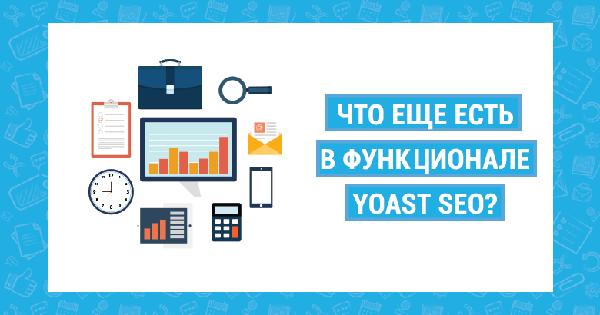 Основные функции плагина Yoast SEO для Вордпресс