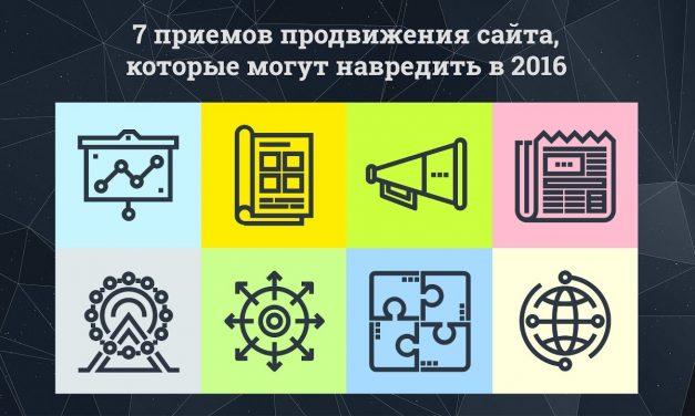 7 SEO-приемов, которые уже не работают в 2017-2018 году (видеоурок)