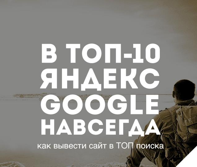Как вывести сайт в ТОП Яндекса и Google в 2017 году? (пример реального сайта)