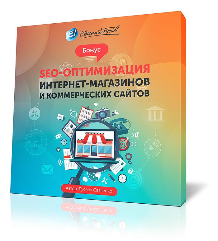 SEO-оптимизация интернет-магазинов в современных условиях