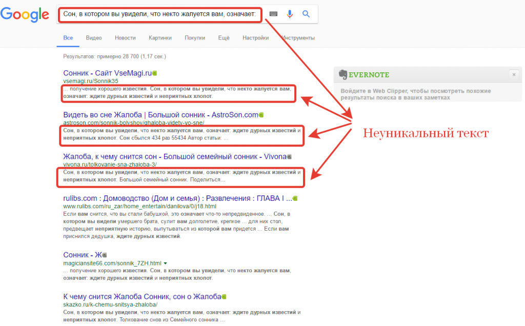 Ищем «оригинал» неуникального текста в Google