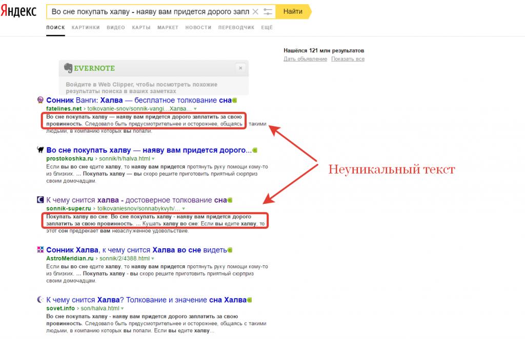 Ищем «оригинал» неуникального текста в Яндексе