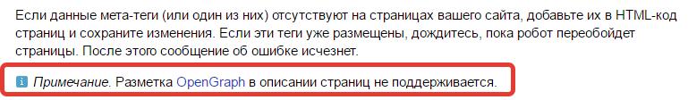 Яндекс не воспринимают разметку OpenGraph