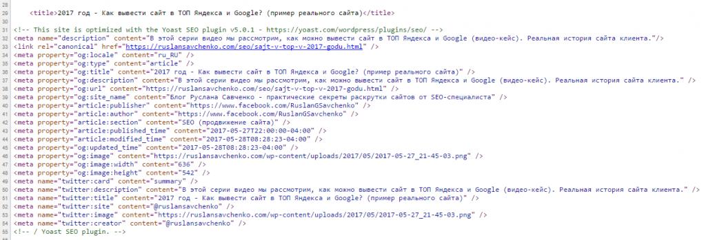 Код с мета-тегами OpenGraph