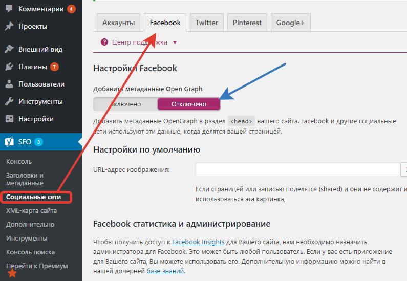 Отключаем функцию добавить метаданные Open Graph в Facebook