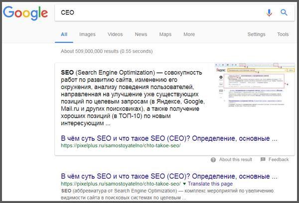 Пример поисковой выдачи Google с расшифровкой термина