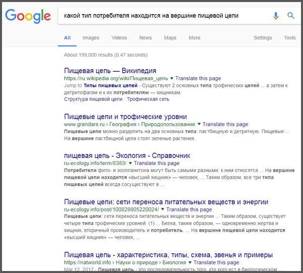Пример сложного запроса в поиске Google