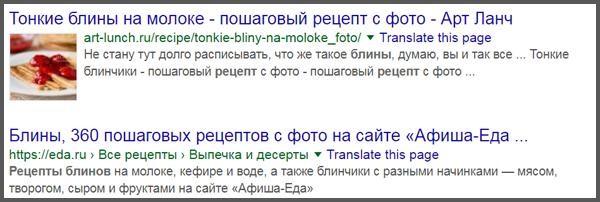 Пример сниппетов в поисковой выдаче Google
