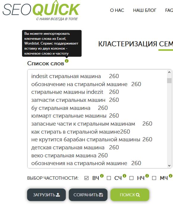 Импорт запросов из Yandex Wordstat