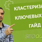 Бесплатная кластеризация запросов от SEOQUICK: до 10 тысяч за 1 минуту