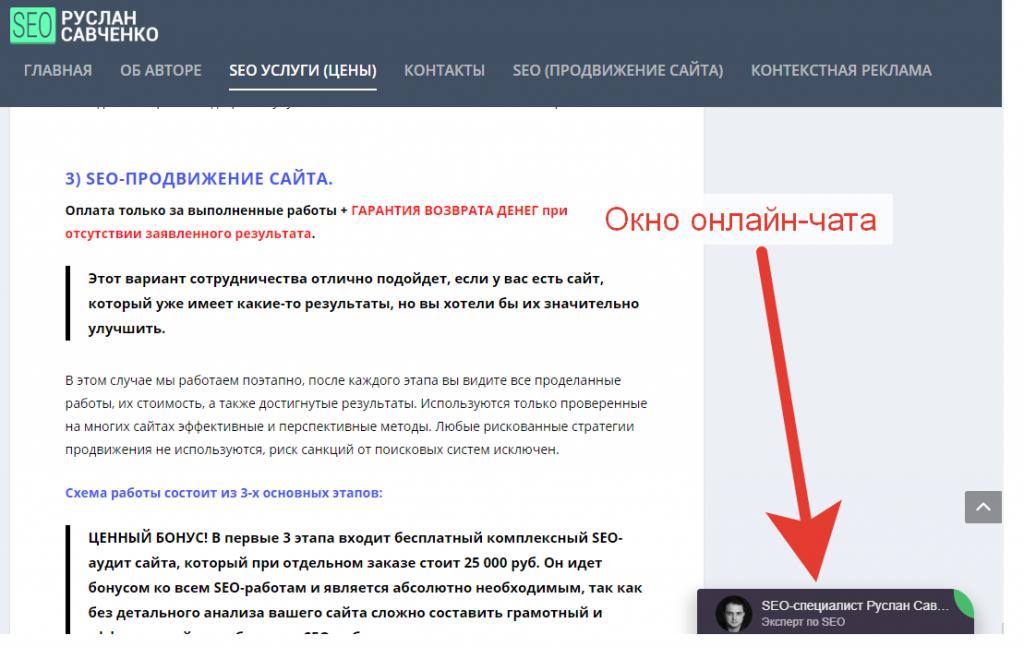 Продвижение сайтов савченко транспортная компания желдоральянс официальный сайт