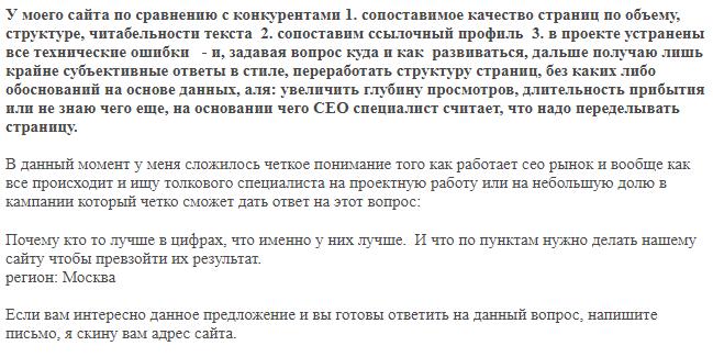 Письмо от разочаровавшегося в SEO услугах заказчика