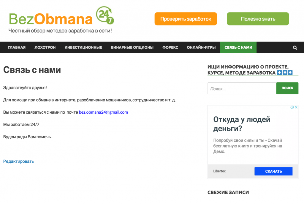 Сайт bezobmana24.com о видах обмана и мошенничества в Интернете