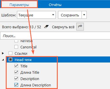 Проверка страниц по SEO-параметрам внутренней оптимизации