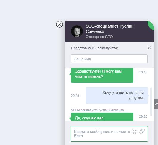 Онлайн-чат с SEO-специалистом Русланом Савченко