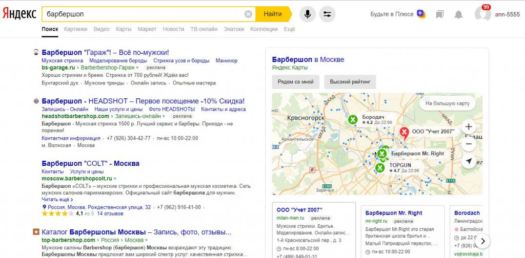2-й заголовок объявления в Яндекс.Директ